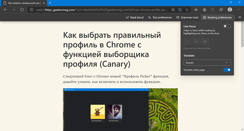 How to Use Translate feature in Microsoft Edge Immersive Reader